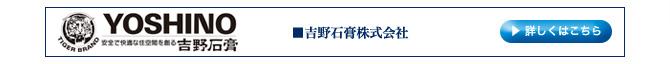 吉野石膏株式会社