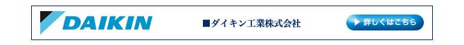 ダイキン工業株式会社