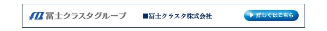 冨士クラスタ株式会社