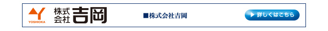 株式会社吉岡