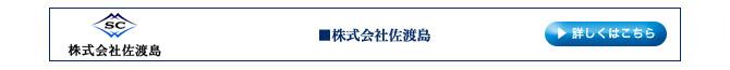 株式会社佐渡島
