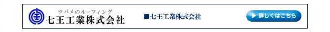 七王工業株式会社