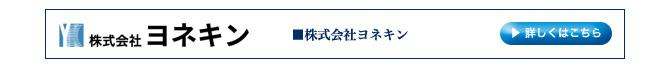 株式会社ヨネキン