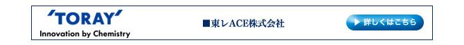 東レACE株式会社