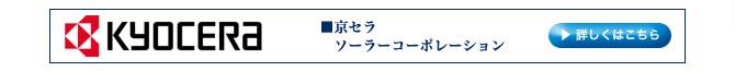 京セラソーラーコーポレーション
