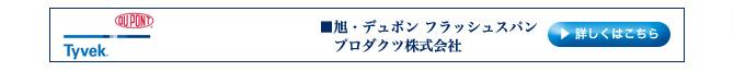旭・デュポン フラッシュスパン プロダクツ株式会社